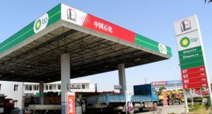 發改委下調成品油價