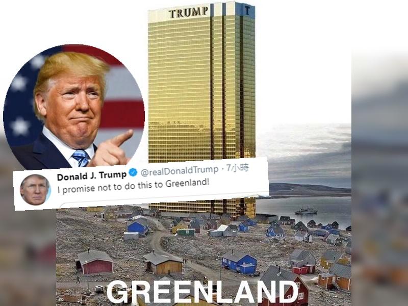 特朗普保證格陵蘭不建特朗普大樓。Twitter圖片