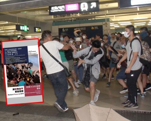 【元朗暴力】網民擬明早發起港鐵不合作運動 促政府回應五大訴求