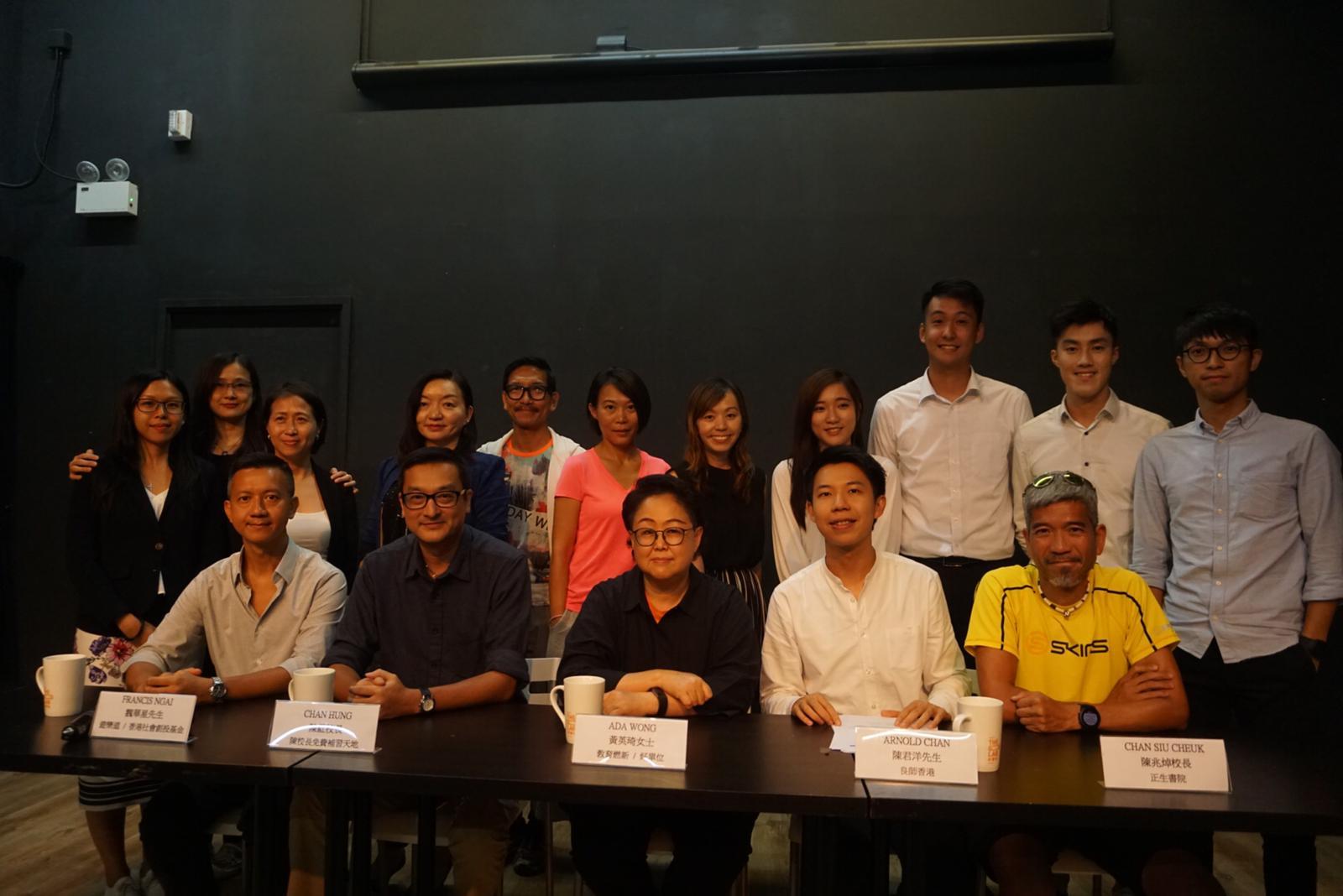 教育機構及教育界人士,聯合發起「和與解校園」願景。
