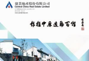 【832】建業地產中期盈利增19.6% 派息15.6仙