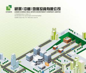 【95】綠景中國地產半年多賺4.2倍 不派息