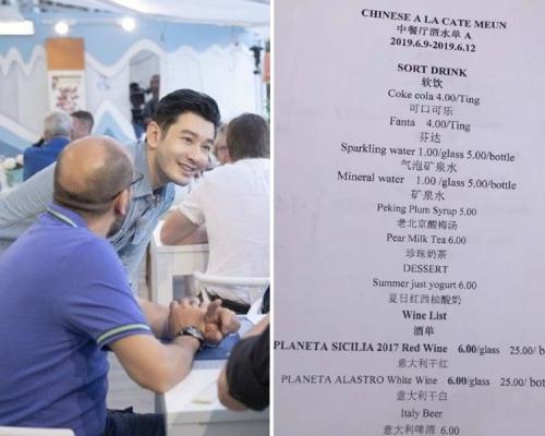 黃曉明領軍「中餐廳」 餐牌中英文錯漏百出惹網民恥笑