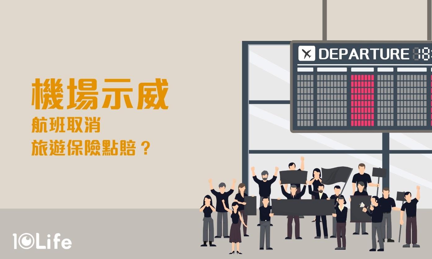 【逃犯條例】機場再醖釀示威 航班取消旅遊保險有冇得賠?