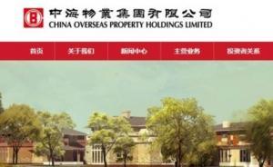 【2669】中海物業中期多賺12.5% 息2.2仙