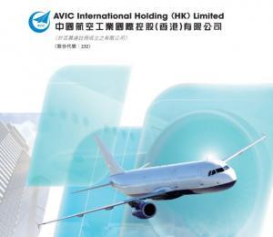 【232】中國航空工業半年扭虧轉賺3790萬 不派息
