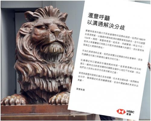【逃犯條例】刊登廣告 滙豐渣打東亞反對暴力