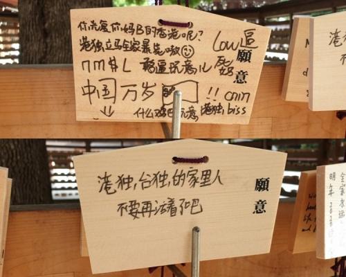 日本八坂神社許願牌遭簡體字惡意塗鴉 網民怒批內地遊客「丟架」