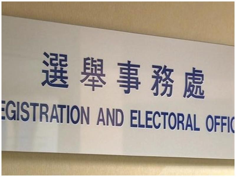 選舉事務處指346宗選民登記電子申請失敗。