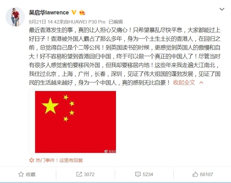 吳啟華微博發聲:身為一個中國人,真的感到無比自豪。網圖