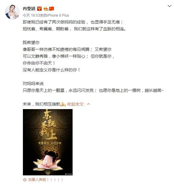 冉瑩穎發佈已經誕下第三胎並舉辦了百日宴。網圖