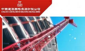 【3311】中國建築半年多賺13.5% 息16仙