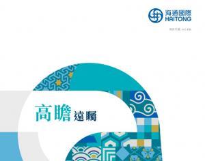 【665】海通國際半年盈利升20.9% 息9仙