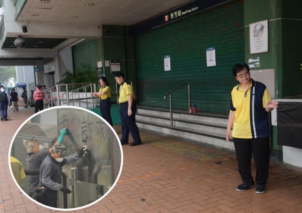 葵芳站的A及D出入口關閉,有工人到站內清理塗鴉(小圖)。 蔡楚輝攝