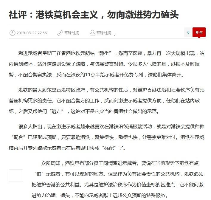 《環球時報》發表社評,指港鐵不應向激進勢力磕頭。 環球網截圖