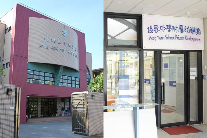 【20-21升幼】九龍城區幼稚園K1入學申請日子一覽