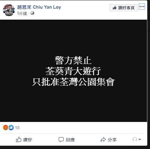 趙恩來FB截圖