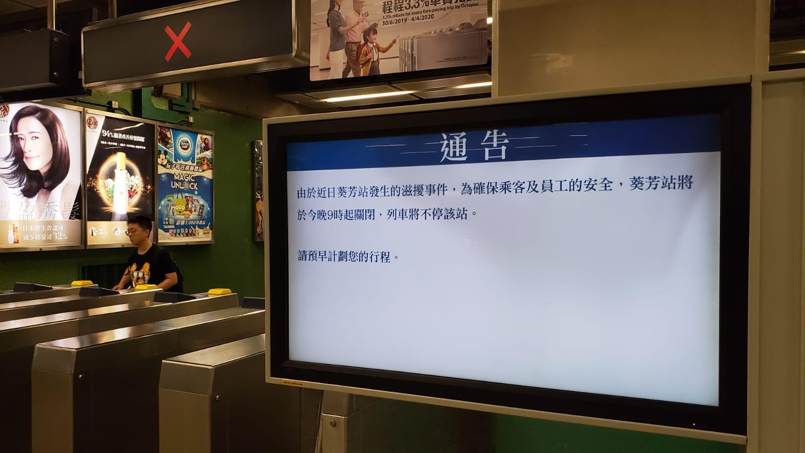 車站通告提醒乘客今晚關閉車站。