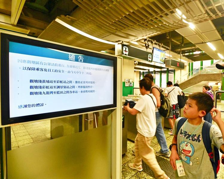 由中午12時起,觀塘線彩虹站至調景嶺站之間,列車服務暫停。