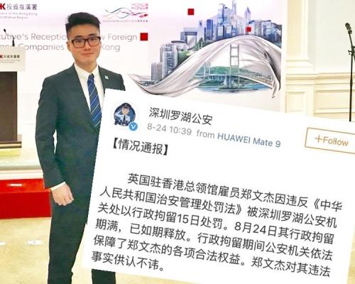 深圳公安證實鄭文傑獲釋 指對違法事實供認不諱
