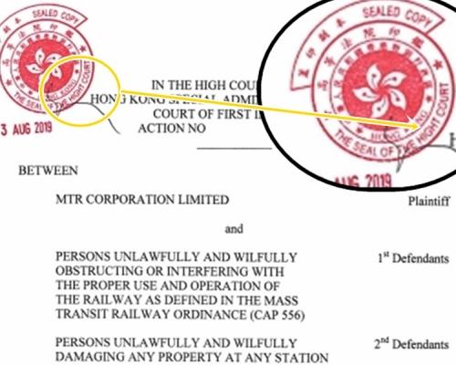 【逃犯條例】禁制令高院蓋章疑串錯字 港鐵:將索取新蓋章文件再張貼
