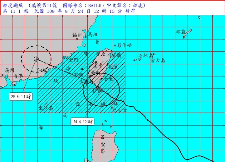「白鹿」迫近台灣料晚上解除警報 高雄台南航班停飛