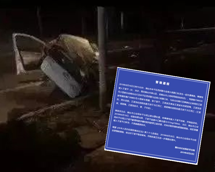 警方發布車禍消息。
