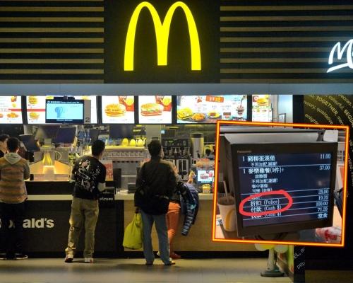 【逃犯條例】網傳為警員提供6折優惠 麥當勞為引起誤會致歉