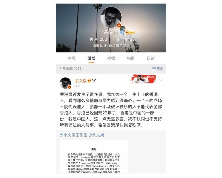 余文樂在網上表明立場,還關上留言功能。