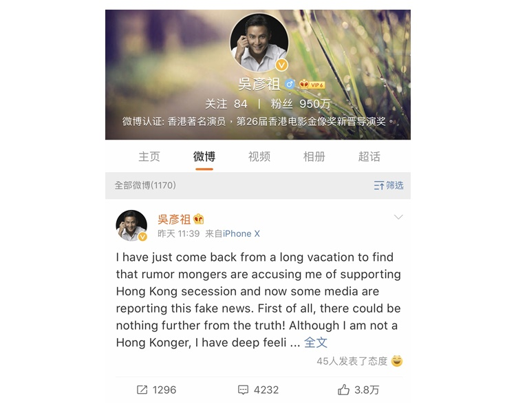 吳彥祖發聲明澄清近日的不實言論。