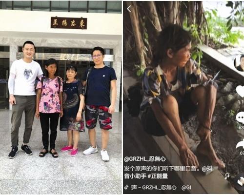 憑抖音影片 川漢尋回失散20年母親