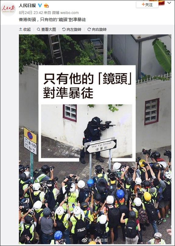早前人民日報,稱只有警方鏡頭對準示威者。網圖