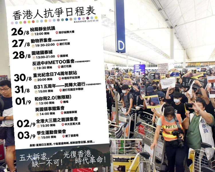 小圖為網上流傳的「香港人抗爭日程表」。網圖