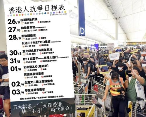 【逃犯條例】網上流傳「抗爭日程表」 9月初4場集會包括塞機場