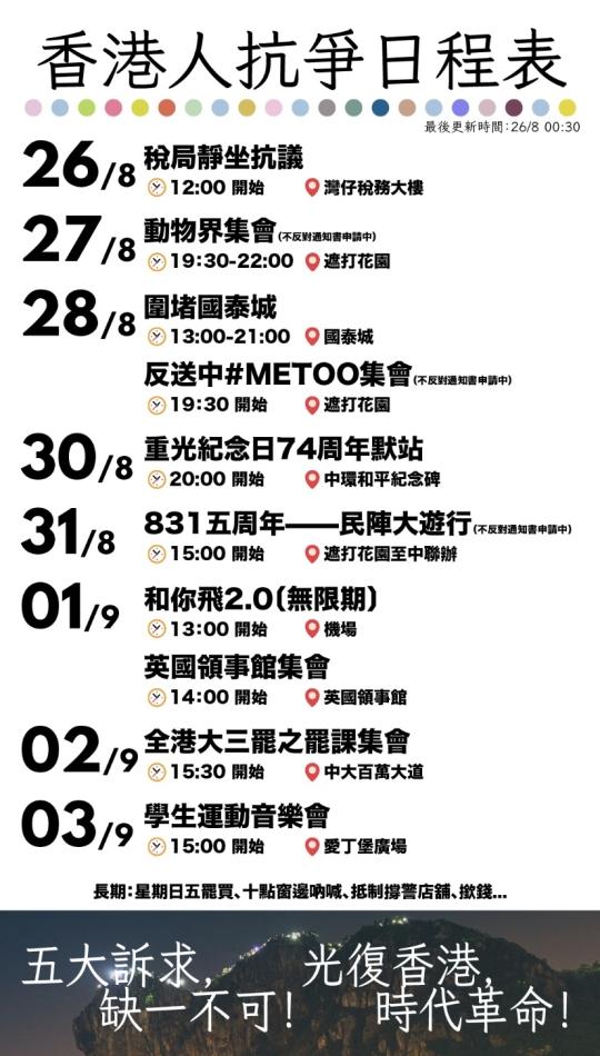 網上流傳的「香港人抗爭日程表」。網圖