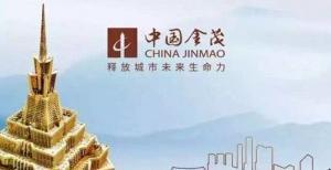 【817】中國金茂半年盈利增12.3% 息12仙
