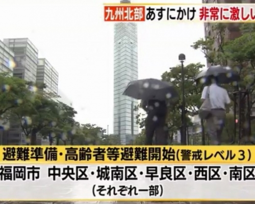 【遊日注意】日本九州北部暴雨 氣象廳發最高級別警報