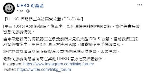 「連登」表示,伺服器承受前所未見的大型DDoS攻擊。網上截圖