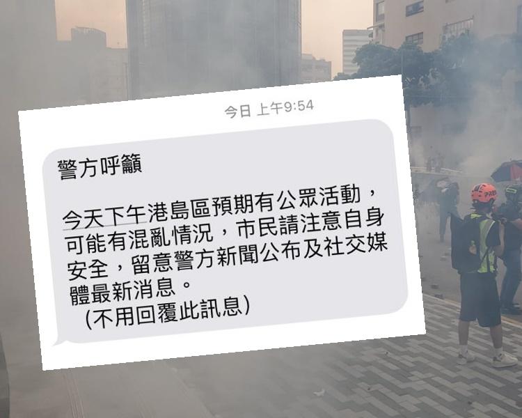 小圖:警方早上透過手機向市民發出訊息。