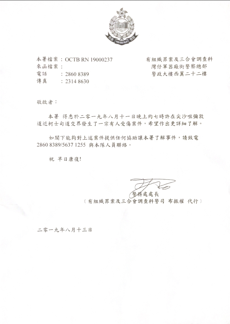 警方發出的信件。