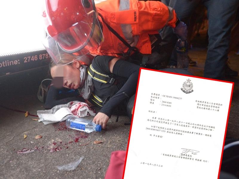 一名反修例女示威者早前在衝突中被射傷眼睛。