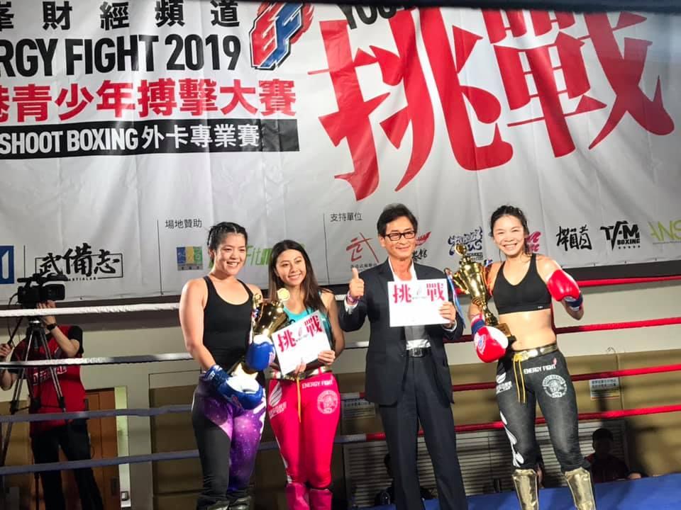 歌手龍小菌(左一)與香港拳后曾海蘭(右一)經三回合激戰,獲判雙冠軍。相片由榮拳館提供