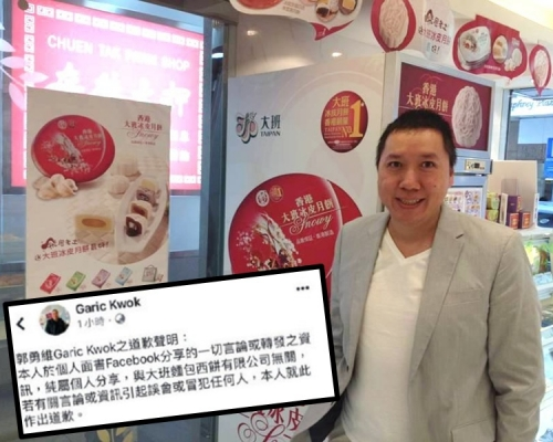【Kelly Online】疑轉發譏諷「藍絲」警察帖文網民籲罷買 大班西餅太子爺急道歉