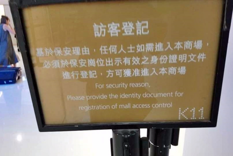 K11發言人澄清該告示牌是在商場關門期間放置在場內。香港突發事故報料區FB圖片