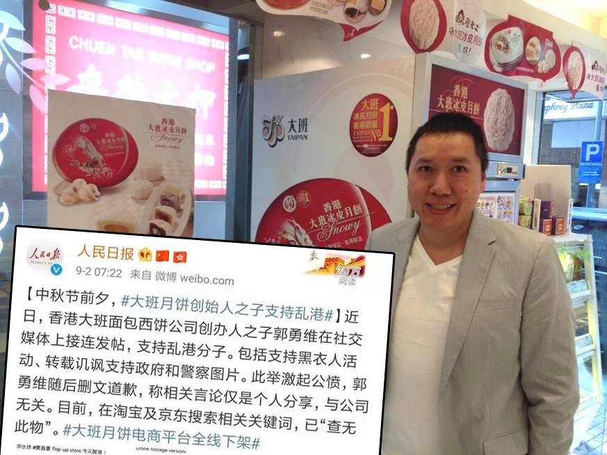 大班麵包西餅集團創辦人之子郭勇維。 資料圖片及微博圖