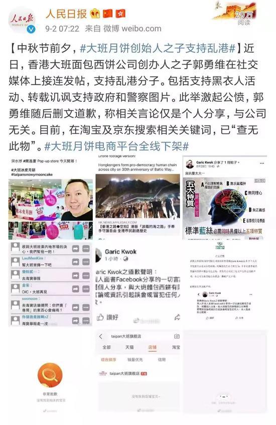 大班遭內地網民封殺,大班月餅在內地多個電商平店「絕跡」。 微博圖