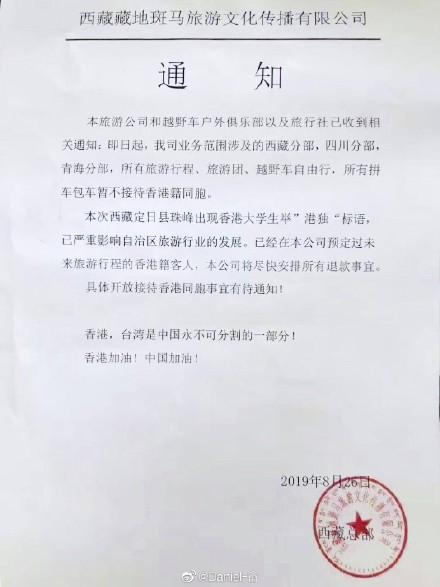「光復香港」標語影響西藏旅游業,藏區旅行社暫停接待港人。網圖