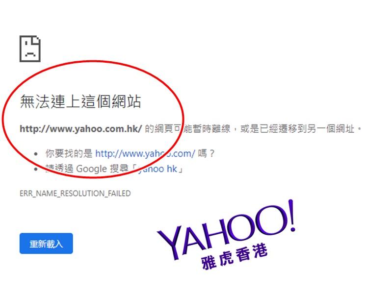 當連接到網站時,出現「無法連上這個網站 找不到 hk.yahoo.com 的伺服器 IP 位址」的告示。