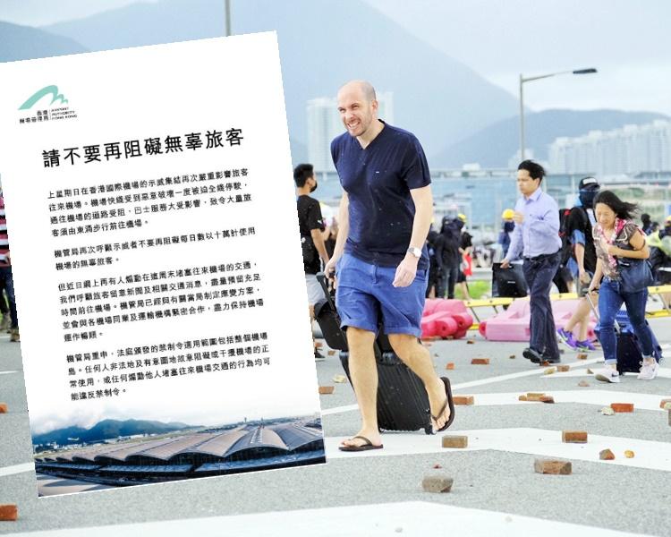 機管局再次呼籲示威者不要再阻礙每日數以十萬計機場的無辜旅客。小圖為網上截圖;大圖為新華社圖片