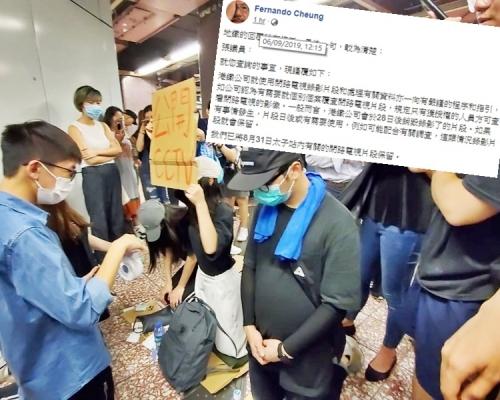 【修例風波】網傳今晚刪8.31天眼片 張超雄引港鐵:已保留片段